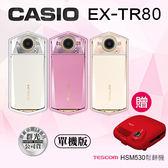 【贈TESCOM鬆餅機】 CASIO TR80 自拍神器 公司貨 單機版送原廠皮套 24期零利