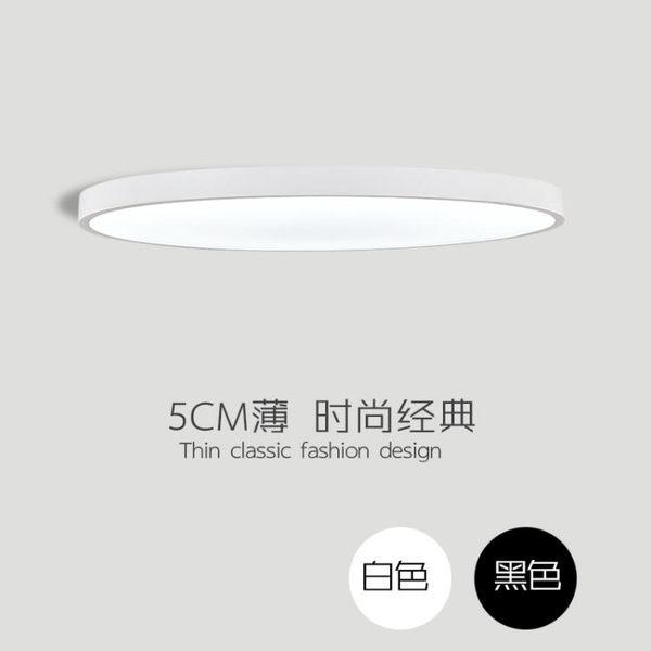 現代簡約LED吸頂燈超薄led圓形臥室燈 客廳燈書房陽臺燈110V-220V