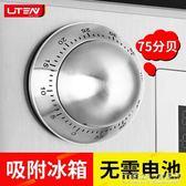 廚房計時器提醒器不銹鋼機械倒計時鬧鐘聲音大磁鐵吸附定時器 概念3C旗艦店