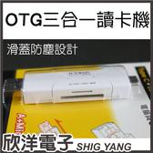 i-gota OTG三合一讀卡機 滑蓋防塵設計 TYPEC+USB+Micro (CRTC-7029)