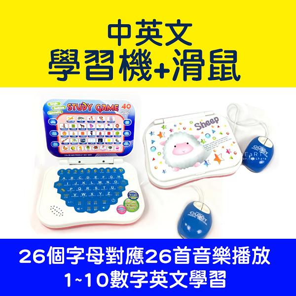 中英文學習機+滑鼠 不挑款 早教學習玩具 中英語學習機 音樂鍵盤玩具 單字問答遊戲機