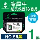 綠犀牛 for HP NO.56/C6656A 黑色高容量環保墨水匣/適用 HP OJ 4110/OJ4255/OJ5510/PS 7150/DJ450/9650