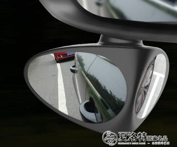 汽車前後輪盲區鏡360度右側前輪多功能後視鏡小圓鏡倒車神器輔助
