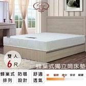 床墊【UHO】卡莉絲名床-蜂巢6尺雙人加大獨立筒床墊