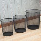 創意家用辦公室垃圾桶廚房客廳衛生間垃圾筒小大號鐵絲網無蓋紙簍 挪威森林