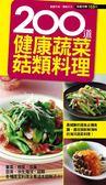 (二手書)200道健康蔬菜菇類料理