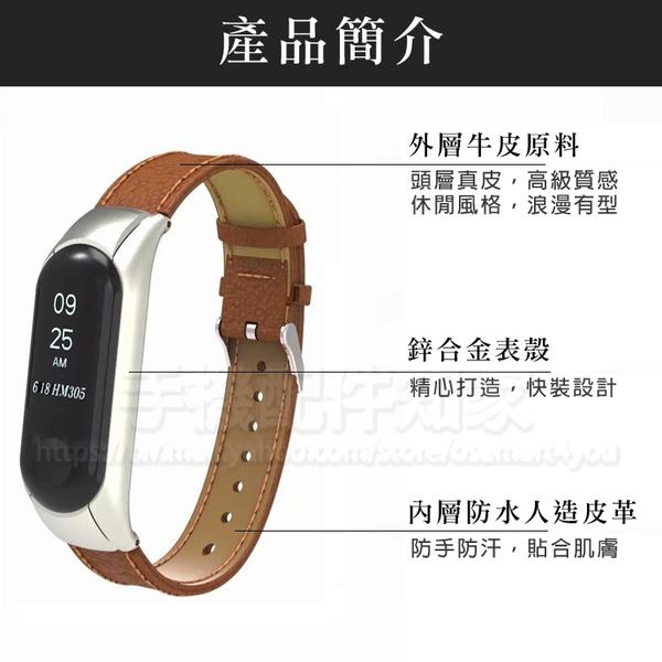 【荔枝紋/贈保貼】小米手環 3 真皮錶帶/經典扣式錶環/皮革式/MIUI 替換帶/手錶/Mi Band 3-ZW