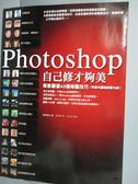 【書寶二手書T7/電腦_ZBW】Photoshop自己修才夠美 專家嚴選43個修圖技巧_歐凱寧, 倍賞美光_附光碟