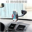 【K5時尚吸盤車架】iPhone 5s 6 6S plus SE HTC M8 826 Z3 ASUS 萬用智慧手機架/吸盤式車上固定架/3.5吋~6.3吋