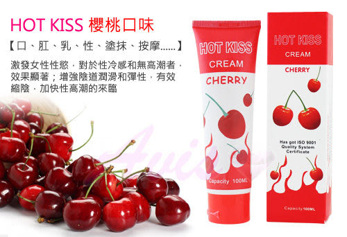 潤滑液 情趣用品 HOT KISS 櫻桃口味 激情潤滑液 100ml