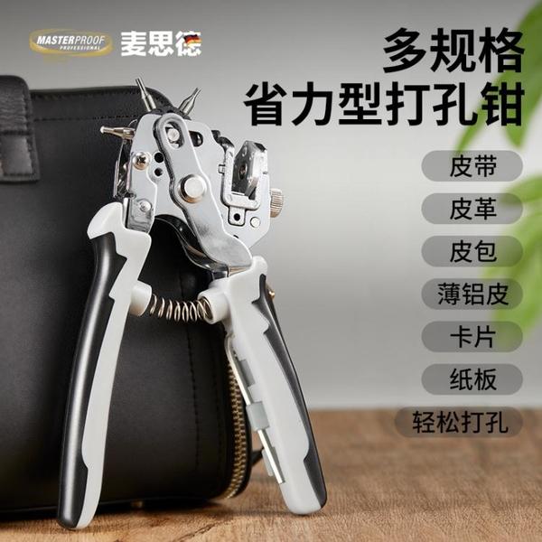 德國麥思德打孔鉗家用皮帶打孔器神圓環孔包包腰帶打眼打洞機工具