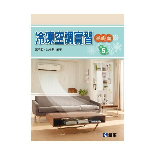 冷凍空調實習(基礎篇)(5版)