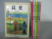 【書寶二手書T7/少年童書_RAB】藝術家的花園-高更_馬帝斯_盧梭_畢卡索等_共6本合售