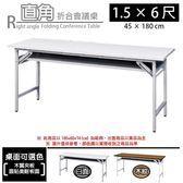 【 C . L 居家生活館 】直角折合會議桌(1.5 × 6尺)
