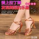 大尺碼拉丁舞鞋 新款跳舞涼鞋中跟成人軟底...