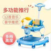 嬰兒童學步車6/7-18個月U型防側翻多功能帶音樂手推可折疊學行車HD