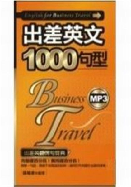 (二手書)出差英文1000句型(50開)