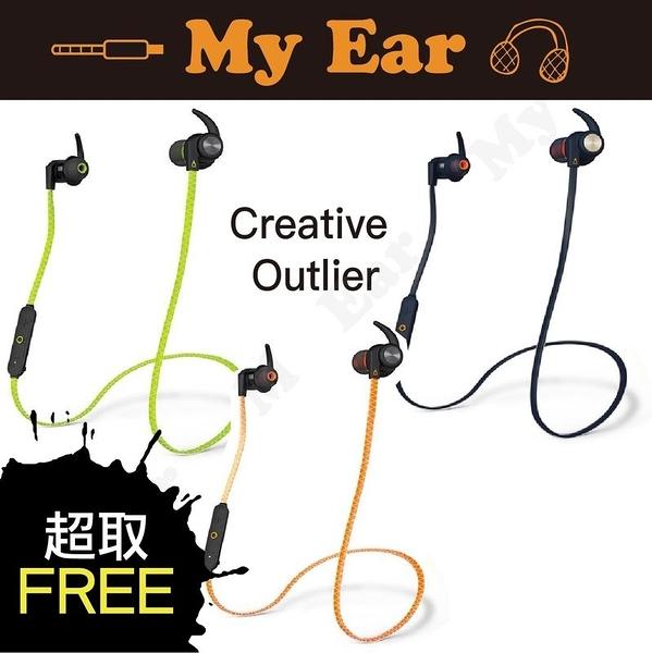 Creative Outlier 無線 藍牙 防水 運動款 藍牙耳道式耳機 多色可選 | My Ear 耳機專門店