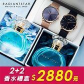 香水手錶2+2禮盒-重返榮耀鼠尾草香水+海洋香水對錶禮盒四件組【WWP0338-P01P02】璀璨之星☆