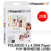 POLAROID 寶麗萊 POP 相機專用 ZINK Paper 相印紙 3x4 20張入 (免運 國祥公司貨) POP 觸控拍立得 專用相片紙