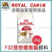 *~寵物FUN城市~*法國皇家F32理想體態貓【2KG】(貓飼料,貓糧)