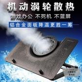 筆電散熱支架降溫底座外設風冷排風扇靜音散熱板【小檸檬3C】