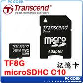 創見 Transcend 8GB microSD SDHC Class 10 / C10 記憶卡☆pcgoex 軒揚☆