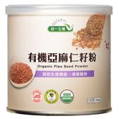 統一生機~有機亞麻仁籽粉200公克/罐 ~即日起特惠至2月27日數量有限售完為止