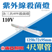 【奇亮科技】東亞 4尺單管 40W 110V T8 殺菌燈座 附殺菌燈管 紫外線殺菌燈