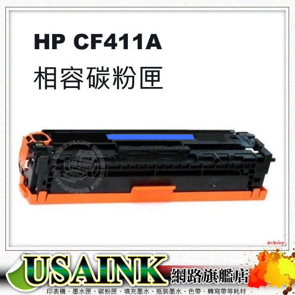 USAINK~HP CF411A 藍色相容碳粉匣 適用:  HP Color LaserJet Pro M452dn / M452dw / M452nw / M477fdw / M477fnw