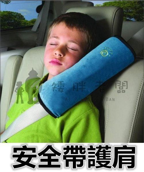 汽車用超大安全帶套 安全帶護肩套 兒童安全帶護套 汽車安全座椅