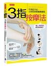 3指按摩法:不用記穴位,立刻找到病痛療癒...