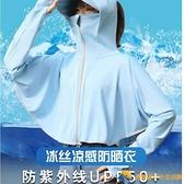 防曬衣女冰絲防曬服外套夏季薄款紫外線透氣防曬罩衫開衫【勇敢者】