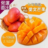 《沁甜果園SSN》 外銷等級-屏東枋山愛文芒果 (9-10粒裝,2.5公斤)【免運直出】