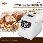 現貨24小時出貨 110v台灣專用 《小太陽》2L全自動投料製麵包機TB-8021~加贈不鏽鋼麵包刀