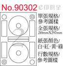 彩色電腦標籤紙 No 90302 (12張/盒)