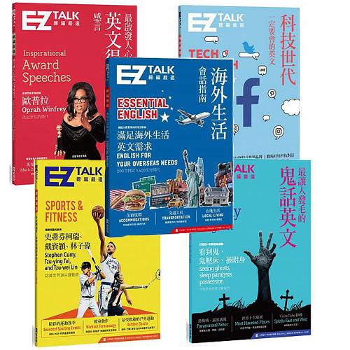 EZ TALK :《英文得獎感言》+《全民動起來》+《鬼話英文》+《科技世代英文》+《海外生活會話》