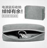 蘋果小米華為筆記本Macbook電腦配件收納包鼠標充電器充電線電源數據線保護套 耳