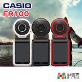 單機【和信嘉】CASIO FR-100 防水相機 群光公司貨 原廠保固18月