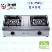 【PK廚浴生活館】高雄喜特麗 JT-GT203S 雙口檯爐 台爐 JT-203 瓦斯爐 實體店面 可刷卡