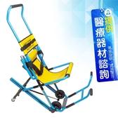 來而康 天群 伊凡切樓梯搬運椅 EVAC+CHAIR 600H緊急救護搬運椅
