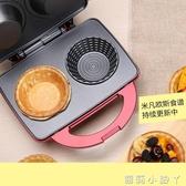 華夫碗機華夫餅機華夫機家用多功能早餐機蛋糕機小白鍋 NMS220v蘿莉小腳ㄚ