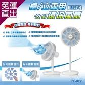 小太陽 (福利品)12吋桌立兩用遙控式環保風扇TF-812【免運直出】