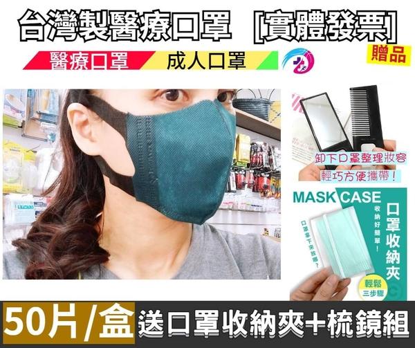 【2004272】鼻恩恩BNN 3D立體 (寶石綠) 成人醫療口罩 50入/盒 台灣製造 送口罩收納夾+梳鏡組