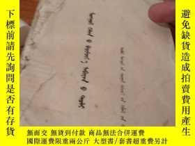 二手書博民逛書店蒙古語標準音詞典!B罕見180Y210450 內蒙古教育出版社