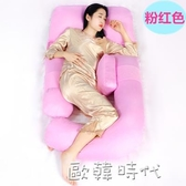 孕婦枕頭多功能u型護腰側睡枕孕期睡覺側臥靠枕g托腹抱枕睡枕夏季 歐韓時代