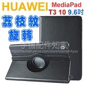【贈保護貼】HUAWEI 華為 MediaPad T3 10 AGS-L03 9.6吋 荔枝紋旋轉皮套/書本式翻頁/保護套/支架斜立-ZY