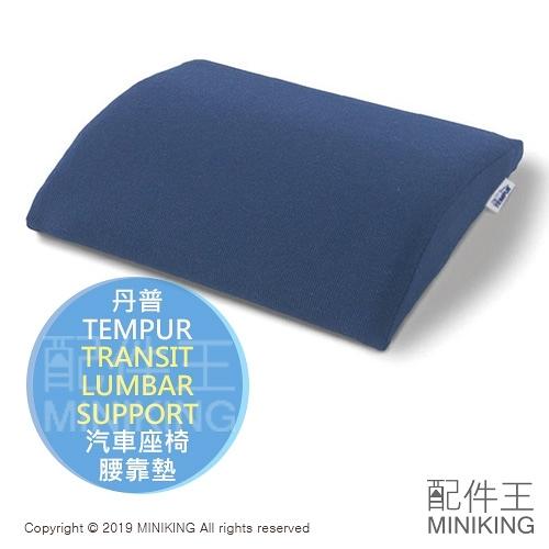 現貨 日本 TEMPUR 丹普 TRANSIT LUMBAR SUPPORT 汽車座椅 靠墊 靠腰墊 護腰墊 護腰枕