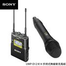 黑熊館 SONY UWP-D12 K14 手持式無線麥克風組 手握式 收音麥克風 採訪 無4G干擾 指向性