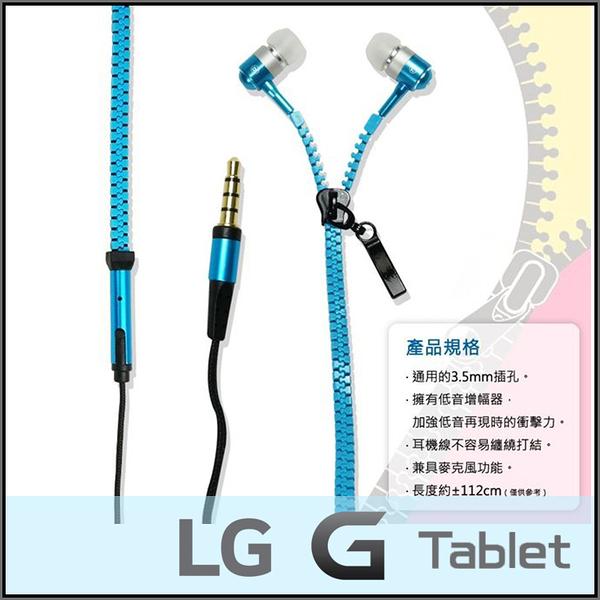 ◆拉鏈型 入耳式耳機/麥克風/LG G Tablet 7.0/8.0 V480/V490/8.3 V500/10.1 V700